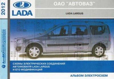 Автомобиль Lada Largus: схемы электрических соединений