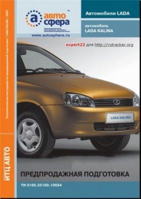 Лада Калина: предпродажная подготовка (инструкция)