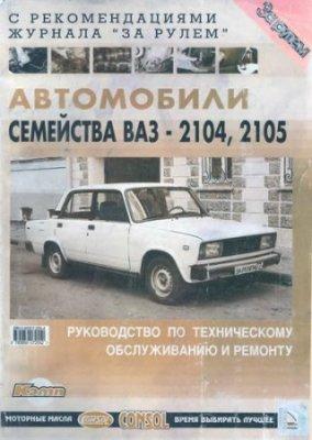 Руководство ВАЗ 2104-2105 (эксплуатация и ремонт)