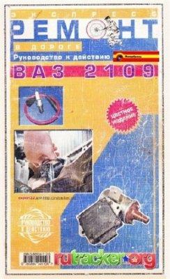 Ремонт ВАЗ 2109 (практическое руководство)
