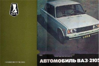 Альбом по автомобилю ВАЗ 2105