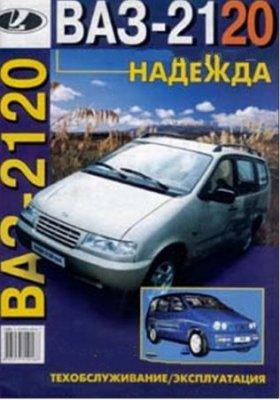 """Эксплуатация ВАЗ 2120 """"Надежда"""" и модификаций"""