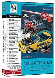Кирилл и Мефодий: уникальная автомобильная энциклопедия