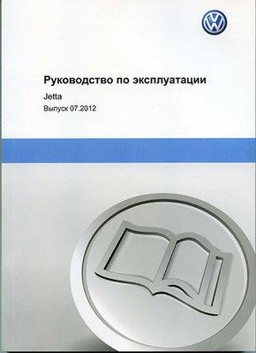 Volkswagen Jetta 6 (с 2012 г.выпуска): руководство по эксплуатации