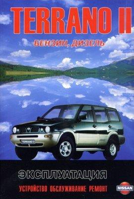 Nissan Terrano 2, Ford Maverick: руководство по обслуживанию и ремонту