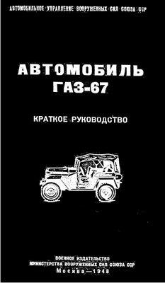ГАЗ-67: электронное руководство по обслуживанию