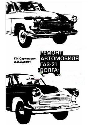 Волга ГАЗ-21: пособие по ремонту автомобиля