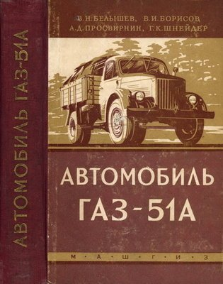 ГАЗ-51А: пособие по устройству автомобиля