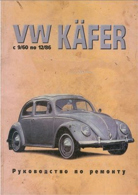 Фольксваген Жук (Kafer) (1960-1986 годы выпуска). Руководство по ремонту