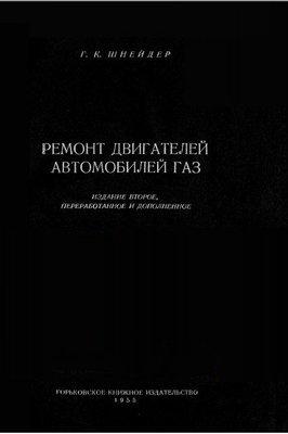Двигатели ГАЗ-51, ГA3-63, ЗИМ, М-20 Победа, ГАЗ-69: пособие по ремонту