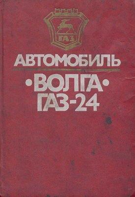 Ремонт Волга ГАЗ-24 практическое пособие