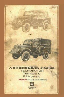 Скачать инструкцию по ремонту ГАЗ-69