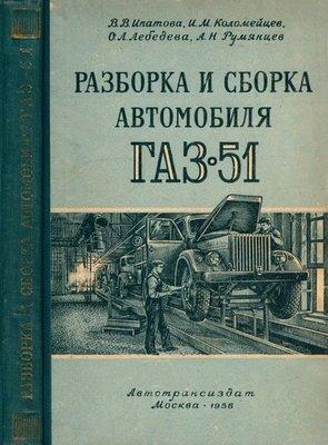 ГАЗ-51: сборка и разборка автомобиля