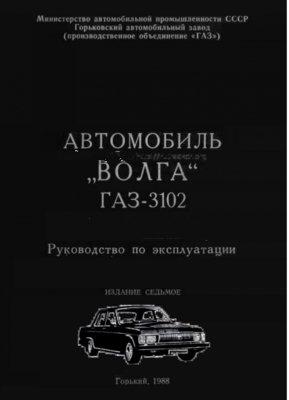 """Автомобиль ГАЗ-3102 """"Волга"""": электронная инструкция по эксплуатации"""