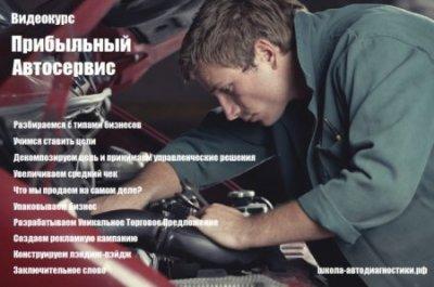 """Скачать видео с курсом """"Прибыльный автосервис"""""""