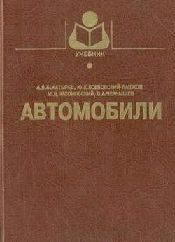 """Скачать книгу """"Автомобили"""" (учебник и справочник)"""