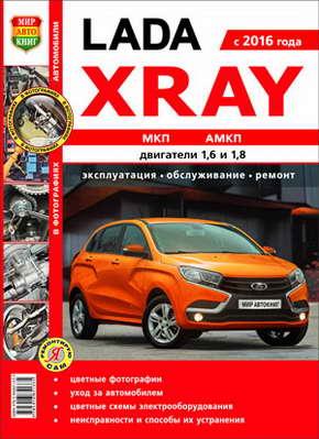 Лада Иксрей / Lada Xray ( двиг 1.6, 1.8 л, автомат, механика, с 2016 года выпуска): скачать руководство по ремонту