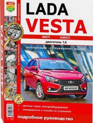 Лада Веста / Lada Vesta (седан, механика, АКПП, 1.6 л ВАЗ-21129): скачать руководство по ремонту