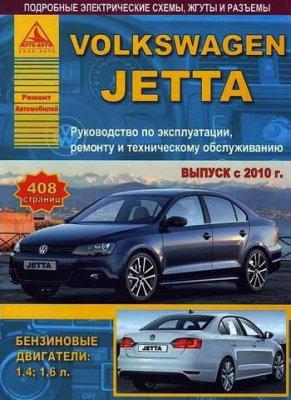 Volkswagen Jetta 6 (выпуск с 2010 года, бензин, 1.4, 1.6л.): скачать руководство по ремонту