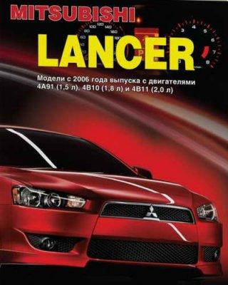 Mitsubishi Lancer (с 2006 г.в., 10 поколение): руководство по эксплуатации и ремонту