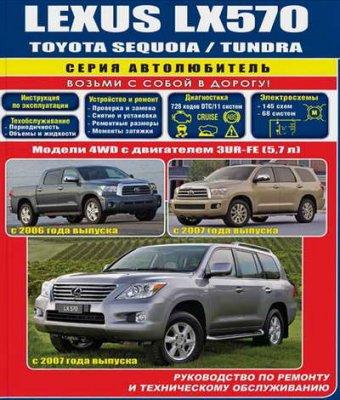 Toyota Sequoia / Tundra, Lexus LX570 (5.7 л., с 2006 года выпуска): руководство по ремонту скачать