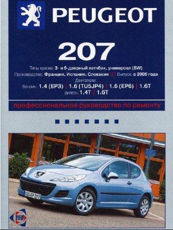 Peugeot 207 (начиная с 2006 г.выпуска): скачать инструкцию по ремонту