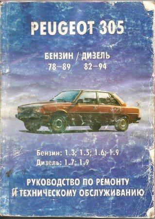 Peugeot 305 (1978-1994 г.выпуска): скачать руководство по ремонту