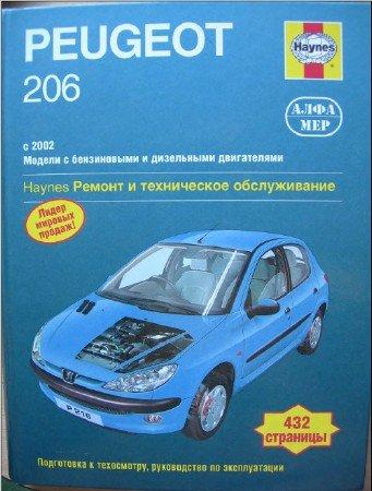 Peugeot 206 (с 2002 г.выпуска): скачать руководство ТО и ремонт