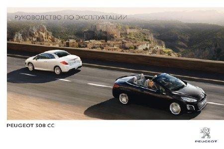 Peugeot 308 CC (2011-2014 год выпуска): скачать руководство пользователя