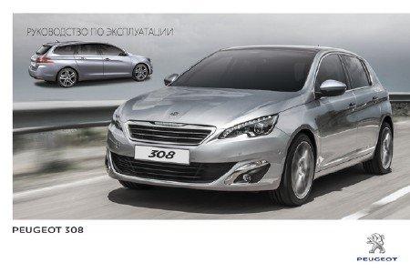 Peugeot 308 (2011-2014 г.выпуска): скачать руководство пользователя по эксплуатации