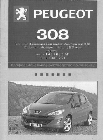 Peugeot 308 (с 2007 года): скачать руководство по ремонту