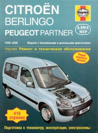 Peugeot Partner (1996-2005 г.выпуска): скачать руководство по ремонту