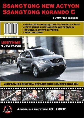 SsangYong New Actyon / Korando C (с 2010 г.выпуска): скачать руководство по ремонту