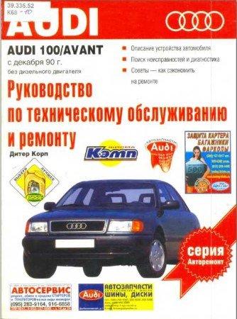 Audi 100 / Avant (начиная с 1990 г.выпуска): скачать руководство по ремонту