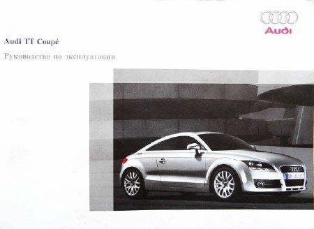 Audi TT Coupe (с 2007 года выпуска): скачать инструкцию по эксплуатации