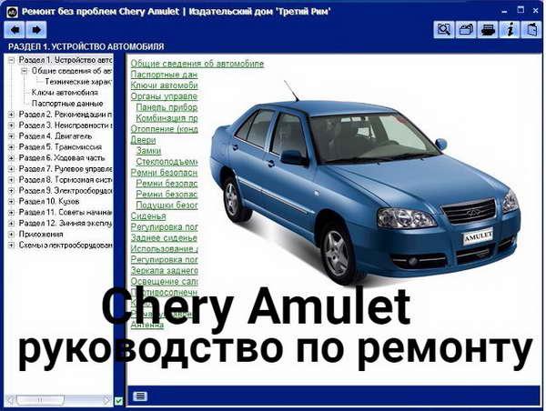 Chery Amulet: скачать мультимедийное руководство по ремонту