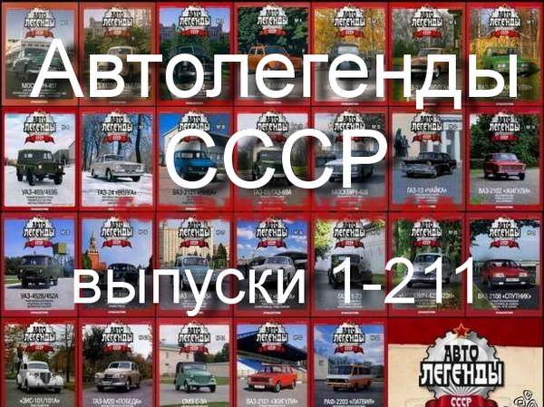 Автолегенды СССР: скачать архив номеров 1-211