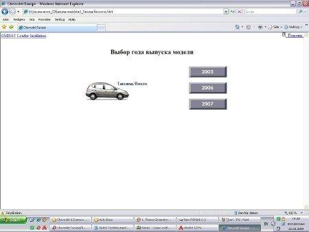 Chevrolet Tacuma / Rezzo (выпуск с 2005 по 2007 год: скачать руководство по ремонту