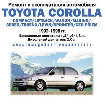 Ремонт и эксплуатация автомобилей Toyota Land Cruiser, Corolla, Camry, 4-Runner