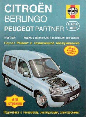 Peugeot Partner, Citroen Berlingo (1996-2005 год выпуска): скачать руководство по ремонту