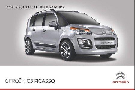 Citroen C3 Picasso (2011-2014 годы выпуска): скачать руководство по эксплуатации