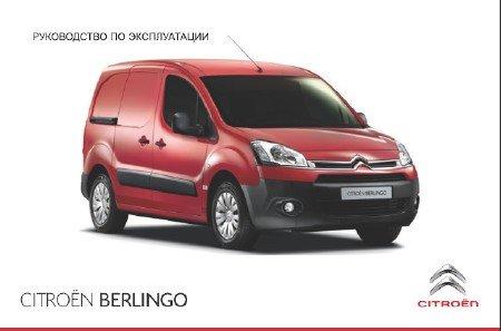 Citroen Berlingo / Multispace (2010-2014 года выпуска): скачать руководство по эксплуатации