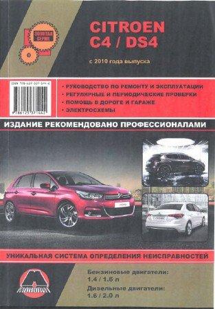 Citroen C4 и DS4 (с 2010 года): скачать руководство по эксплуатации и ремонту