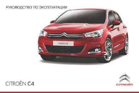 Citroen C4 (2011-2014 годы выпуска): скачать инструкцию по эксплуатации