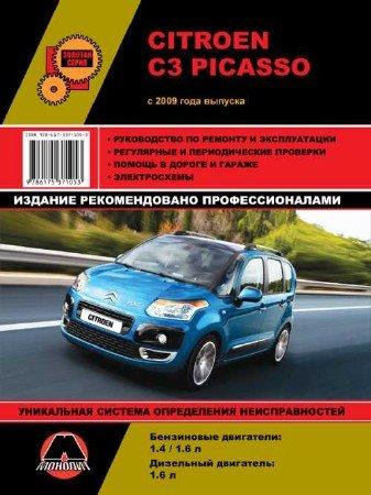 Citroen C3 Picasso (с 2009 года): скачать руководство по эксплуатации и ремонту