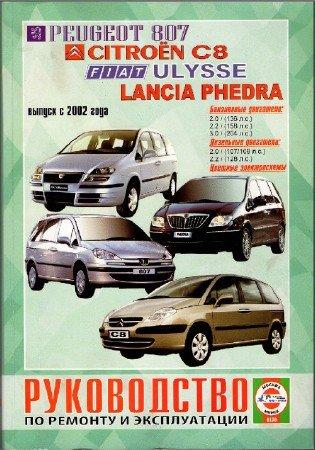 Lancia Phedra, Peugeot 807, Citroen C8, Fiat Ulysse (с 2002 г.выпуска): руководство по ремонту, эксплуатации