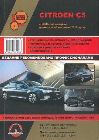 Citroen C5 (2 поколение, с 2008 г.выпуска): руководство по эксплуатации, ремонту