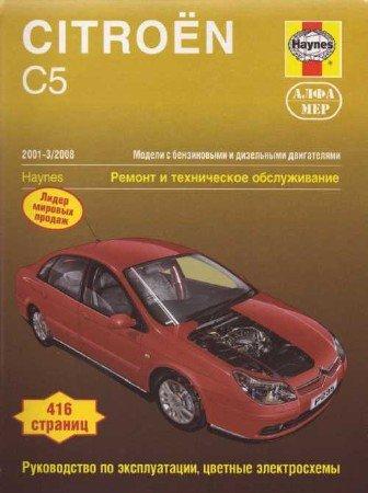 Citroen C5 (2001-2008 г.выпуска, 1 поколение): руководство по ремонту, эксплуатации