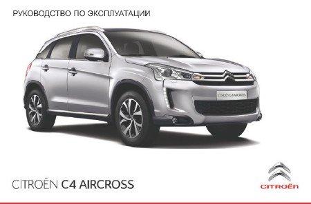 Citroen C4 Aircross (2011-2014 г.выпуска): руководство по эксплуатации