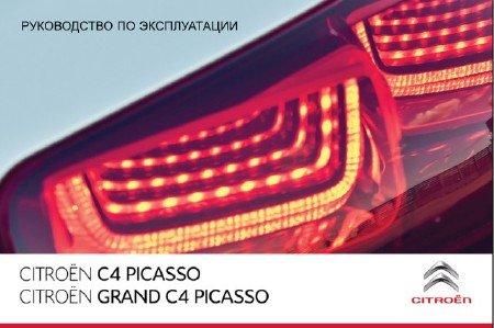 Citroen C4 Picasso / Grand Picasso (2008-2012 г.выпуска): руководство по эксплуатации